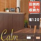 キッチンシリーズCalmカウンター下収納扉幅120cmダークブラウン