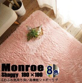 【Monroe】シャギーラグ 190x190cm 抗菌 防臭 竹炭 ふわふわ こどもに優しい 洗えるラグ じゅうたん カーペット マット ホワイト 白 黄 青 緑 グリーン ブルー ピンク イエロー グレー ネイビー