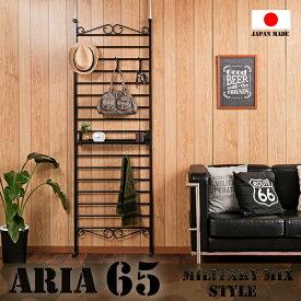 【Aria】シリーズ デザインラダーラック 突っ張りパーテーション 幅65 ブラック色 突っ張りパーテーション つっぱりパーテーション 収納家具 壁面収納 パーティション おしゃれ 壁面ラック つっぱりラック ラダーラック