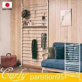 【Curly】シリーズ デザインラダーラック 突っ張りパーテーション 幅95 アイボリー色 突っ張りパーテーション つっぱりパーテーション 収納家具 壁面収納 パーティション おしゃれ 壁面ラック つっぱりラック ラダーラック
