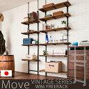 【Move】ムーブシリーズ 突っ張り壁面収納 無段階調整2枚棚オープンラック 幅86cm オープンシェルフ つっぱり棚 つ…