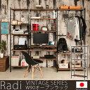 【Radi】ラディシリーズ 突っ張り壁面間仕切りオープンラック 幅90 奥行40 ブラウン×ブラック色 オープンシェル…