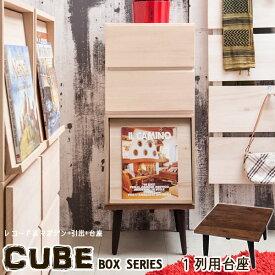【Cube】キューブシリーズ 天然木ユニットキューブボックス専用台座1列タイプ リビングボード FAX台 ファックス台 キャビネット 収納家具 棚 ベッドサイド 電話台 ソファサイド 再度ボード コンパクト ブラウン