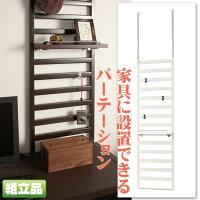 家具に設置できるパーテーション40cm幅棚付き