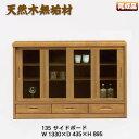 サイドボード133幅ナチュラル色 天然木無垢材 フリーボード 食器棚 カップボード 書棚 本棚 キッチンボードとして高級感漂う安心安全の抜群の品質を誇る 日本製...