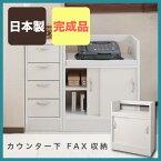 カウンター下収納FAX60幅高さ70WH【送料無料】