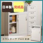 カウンター下FAX収納幅59.5高さ85.5cmWH【送料無料】