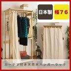 カーテン付き天然木ハンガーラック【送料無料】