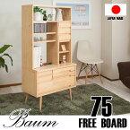 【Baum】バウムシリーズ天然木パイン材フリーボードフリーラック幅75北欧ナチュラル脚付き