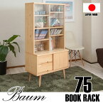 【Baum】バウムシリーズ天然木パイン材本棚ブックラック幅75北欧ナチュラル脚付き