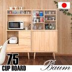 【Baum】バウムシリーズ天然木パイン材キッチン引戸食器棚カップボード幅75北欧ナチュラル脚付き