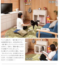 スクエアデザイン小型犬幅90ペット用品犬用品犬小屋ケージゲートサークルゲートハウスケージカバー北欧トイレペット家具調ゲージ屋内