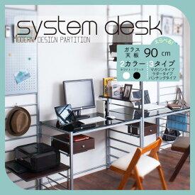 突っ張りシステムデスクパーテーション90幅 ガラス天板 【システムデスクシリーズ】パソコンデスク システムデスク パソコンラック天井高2.8m・3m対応つっぱりラック 壁面ラック ラック おしゃれ パーティション 間仕切り パーテーション