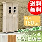 ベランダ薄型収納庫1600SPG-001【送料無料収納木製北欧物置屋外組み立て式組立式ガーデニング園芸】