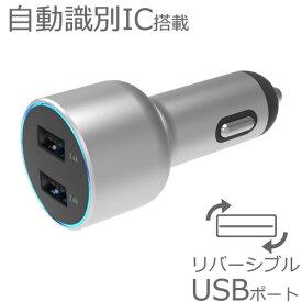 合計最大4.8A出力 リバーシブルUSB×2ポート アルミ製DC充電器(AJ561)