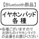 【Bluetooth部品】イヤホンパッド(2個入)
