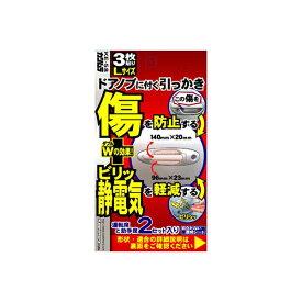 ドア傷防止&静電気軽減シート【3枚貼り】L(KE58)