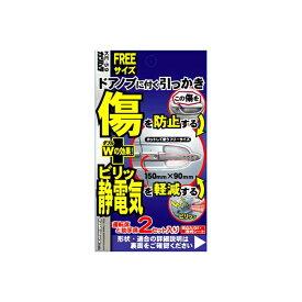 ドア傷防止&静電気軽減シート【フリーサイズ】(KE59)