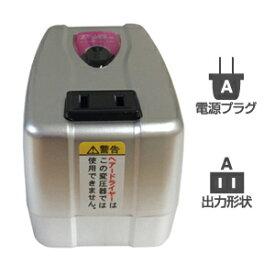 海外用変圧器110〜130V用120W/220〜240V用75W(NTI75)