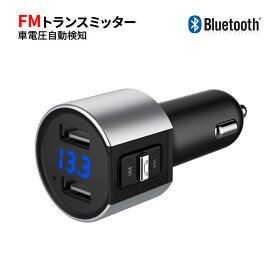 FMトランスミッター USB bluetooth 高音質 車バッテリー電圧の自動検知 デュアルUSBポート搭載 急速充電対応 CVC ノイズ除去 メモリ記憶機能 自動接続