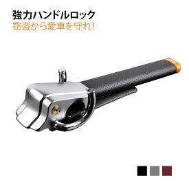 強力ハンドルロック カーロック 自動車 盗難防止 愛車の防犯対策 脱出用ハンマー付き 緊急災害の時役に立つ 3色あり