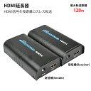 HDMI延長器 HDMI中継器 HDMIエクステンダー HDMIリピーター 1対1で最大120m転送(CAT6ケーブル利用) フルハイビジョン1…