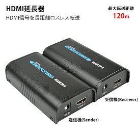 HDMI延長器 HDMI中継器 HDMIエクステンダー HDMIリピーター 1対1で最大120m転送(CAT6ケーブル利用) フルハイビジョン1080p高画質映像転送 無遅延ロスレス転送