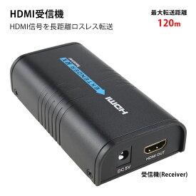 HDMI受信器(receiver) 最大距離120m通信 フルHD1080p高画質映像転送 1対1で最大120m転送(CAT6ケーブル利用) HDMIリピーター 無遅延ロスレス転送