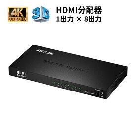 HDMI分配器 HDMIスプリッター 1入力8出力 1080p 3D映像出力対応