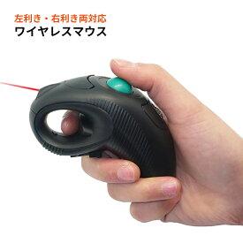 ワイヤレスマウス 無線マウス 右利き・左利き両対応 ごろごろ寝ながら操作できる トラックボールマウス wireless mouse 無線 操作自由自在