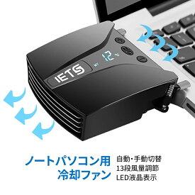 ノートパソコン 冷却ファン 吸引式 液晶温度表示 短時間急速冷やす 自動/手動 2動作モード 強力タービンモーター搭載 13段風量調整 2Way取付 USB充電 様々な機種対応 軽量小型