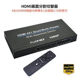 HDMI画面分割切替器 4入力1出力 1080p フルHD高解像度映像出力 4画面分割 最大16画面分割可能 テレワークで同時に複数画面表示 リモコン付HDMIセレクタ HDMI 4×1 Quad Multi-Viewer With Seamless Switch