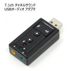 USBバーチャルサウンドアダプター 仮想サウンド 7.1chサウンドカード SOUND CARD パソコンにサウンド機能がなくてもバーチャルサウンドを楽しめる