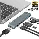 Type-Cハブ Macbookハブ Macbookアダプター 7in1 USB-Cハブ 7ポート搭載 USB3.0ハブ 4K高画質出力 Thunderbolt3充電/P…