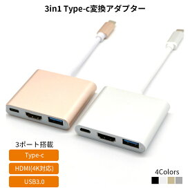 3in1 type-c USBハブ 変換アダプター Type-c to HDMI/USB3.0/Type-C 4K対応