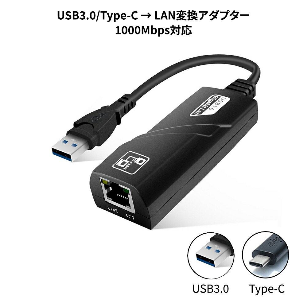 USB3.0 LAN変換アダプター Gigabit 10/100/1000Mbps対応