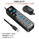 USB3.0ハブ 7つUSB3.0ポート+1つSmart充電ポート搭載 USBハブ3.0 高速データ伝送 2A急速充電 セルフパワー充電対応 …
