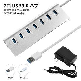 USBハブ セルフパワー 3.0 ACアダプター付き 7ポート同時充電+高速データ転送 2TBまでのハードディスク対応 メール便送料無料(代引不可)
