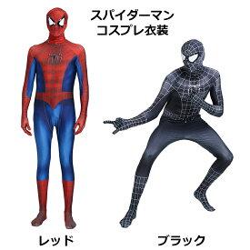 スパイダーマン風 コスチューム コスプレ マスク ハロウィン 衣装 仮装パーティー イベント 子供/大人用