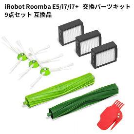 iRobot Roomba 4651233 交換パーツキット e5/i7/i7+対応 アイロボット 消耗品 部品