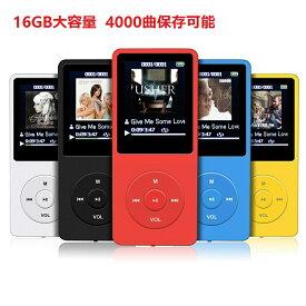 デジタルオーディオプレーヤー MP3プレーヤー 16GB 大容量 最大70時間音楽再生 多機能(音楽・動画・写真再生、音声録音、FMラジオ、電子ブック、カレンダー、アラーム、ストップウォッチ) 再生速度16段調節 切タイマー付き MicroSDカード対応 メール便送料無料(代引不可)