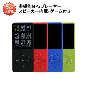 ゲーム付き スピーカー内蔵MP3プレーヤー 進化版 デジタルメディアプレーヤー 8GB大容量 Hi-Fi高音質 最大70時間連続再生 MicroSDカード対応