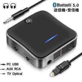Bluetooth5.0 送信機 受信機 トランスミッター レシーバー 一台二役 低遅延・高音質音楽 2台同時接続 24時間連続動作 充電しながら使用可