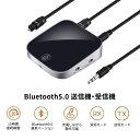 Bluetooth5.0 トランスミッター レシーバー ワイヤレス 送信機 受信機 低遅延・高音質 2台同時接続 長時間稼働 充電し…