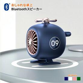 bluetoothスピーカー ワイヤレス 無線 ステレオ おしゃれ かわいいヘリコプター クリアな高音質 長時間再生 簡単操作 携帯型 軽量小型 持ち歩き便利 Mini Bluetooth Speaker
