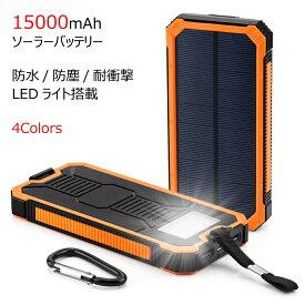 ソーラーモバイルバッテリー ソーラーチャージャー ソーラー充電器 15000mAh 防水/防塵/耐衝撃/滑り防止 アウトドア向け LEDライト搭載 SOS信号発信 地震災害時に役立つ 2USB出力 2台同時充電 いろんなタイプの携帯/スマホの充電に対応する充電コネクター9種類付き