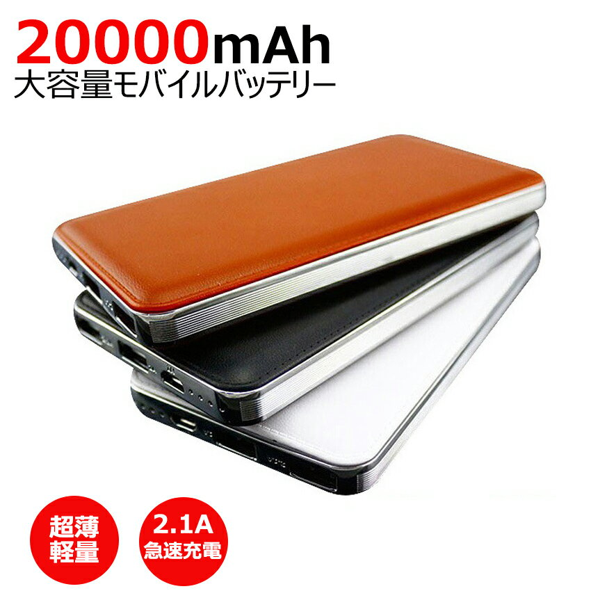メール便送料無料 超薄型 高級感 大容量モバイルバッテリー 20000mAh 軽量 2台同時充電 8種類コネクター付き 各種スマートフォン対応 スマホ 充電器 充電 iPhone5/5s/6/6 plus/7/8/X アイフォン usb バッテリー 合皮表面 寒い季節に手持ちでも冷たくない