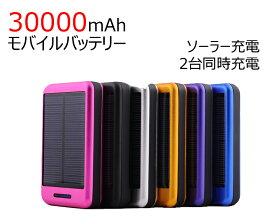 大容量モバイルバッテリー 30000mAh ソーラー充電機能付き ソーラーチャージャー 2台同時充電可能 夜間/アウトドアに便利なLEDライト付き 8種類コネクター付き 各種スマホ(iphone/AU/FOMA) ipad ipod PSPなどに対応 日本語取扱説明書付き