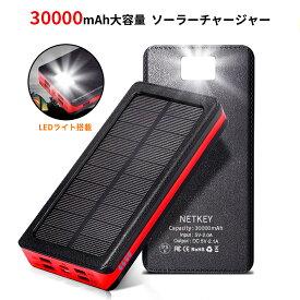ソーラーモバイルバッテリー 30000mAh 大容量パワーアップ ソーラーチャージャー 2入力4出力 4台同時充電 高輝度LEDライト搭載 ソーラー充電可能