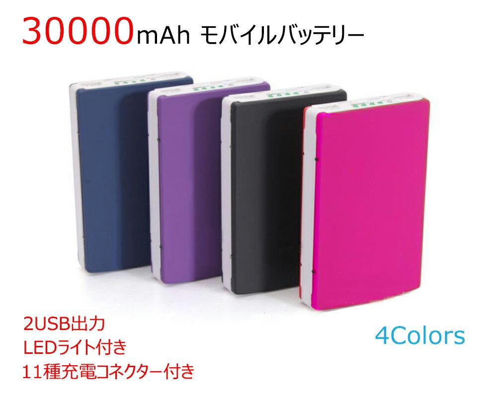 メール便送料無料 大容量モバイルバッテリー 30000mah 10種コネクタ付属 iphone6/7/ipad/ipod ほとんどのスマホ、カメラ、タブレットPCに対応 2USB充電ポート 2台同時充電可能 LEDライト付き 日本語取扱説明書付き 色:ブラック/ブルー/レッド